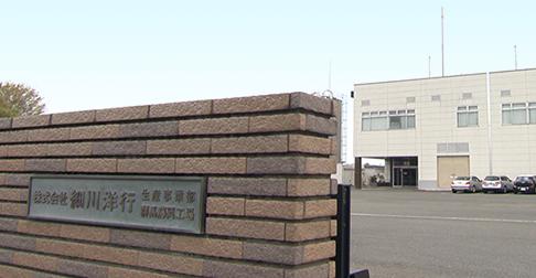 環境問題に取り組む藤岡工場