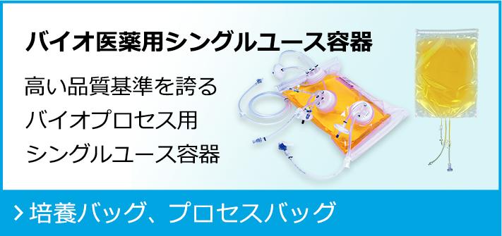 バイオ医薬用シングルユース容器